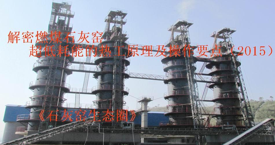 第三代节能环保石灰窑